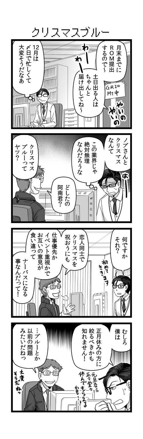 09:2ndクリスマス編