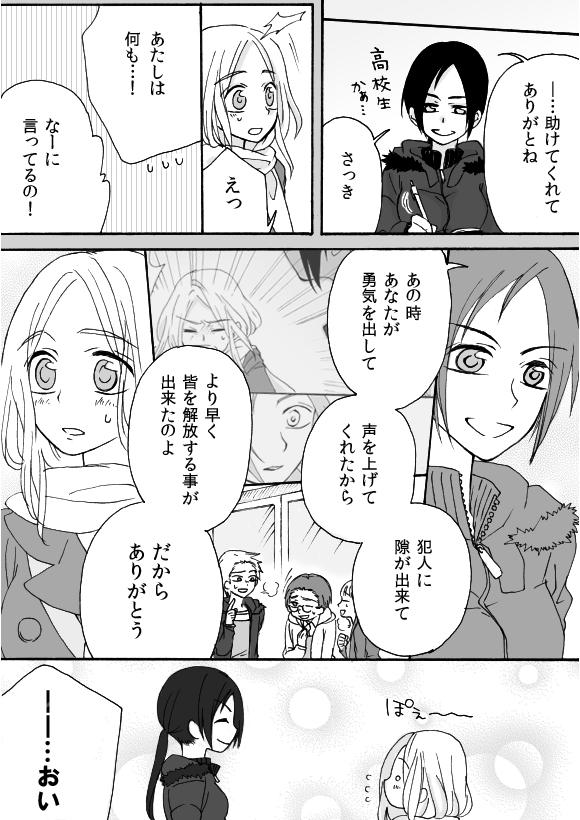 第3章 女神
