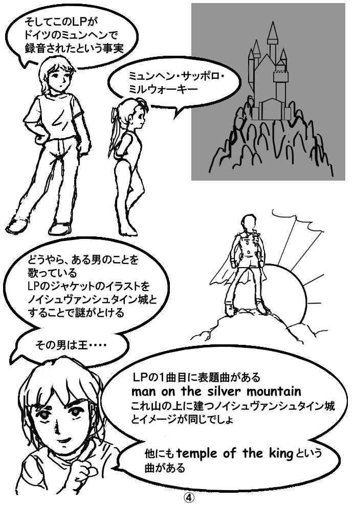 シュタイン幻想