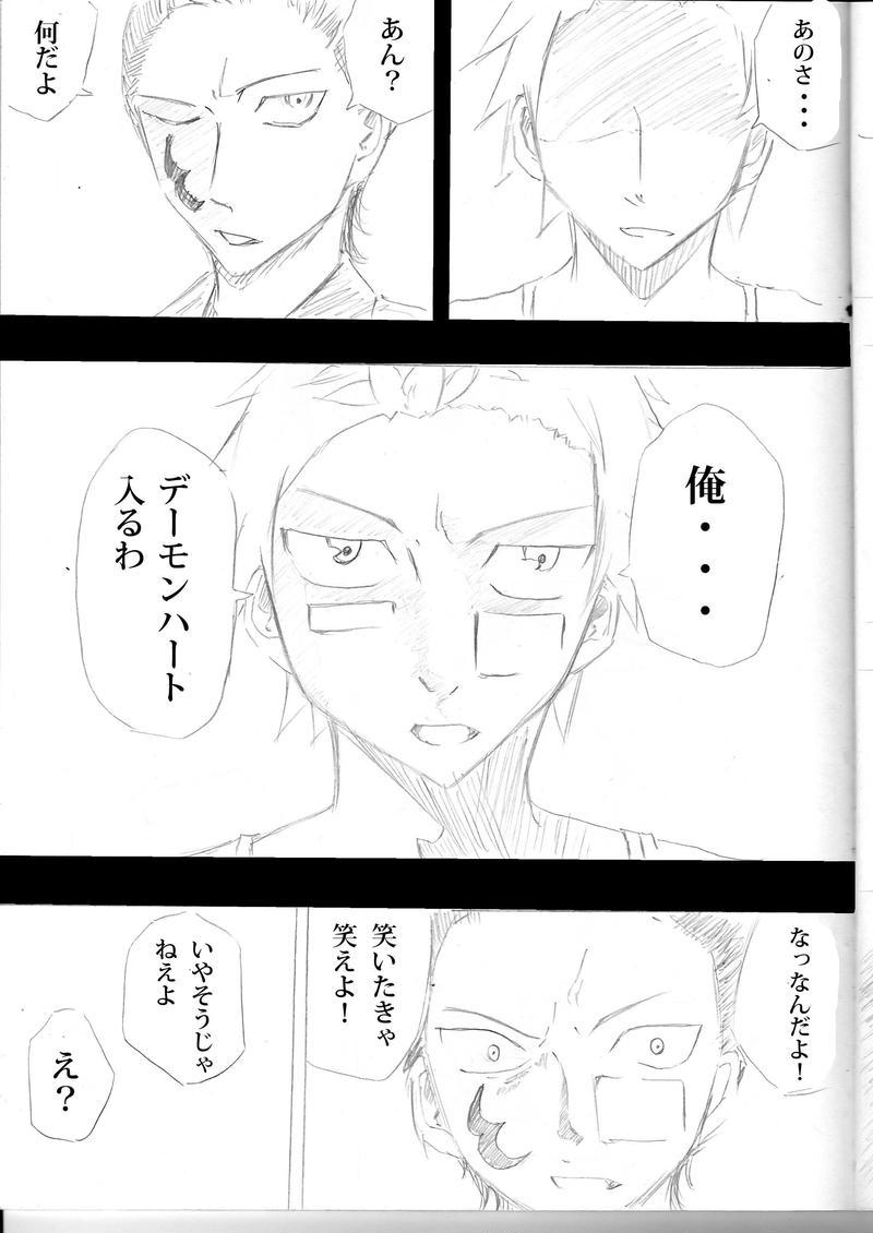 第4話 柴崎と桐生