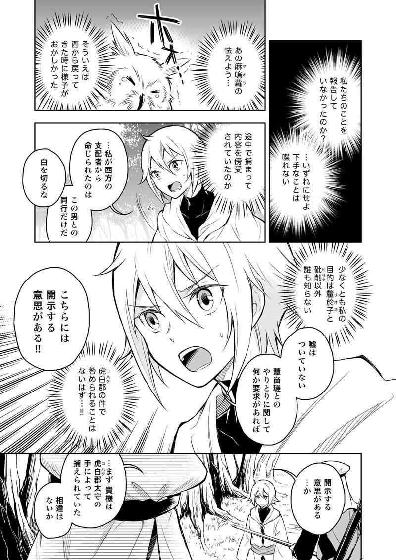 永遠に続け 7(前)