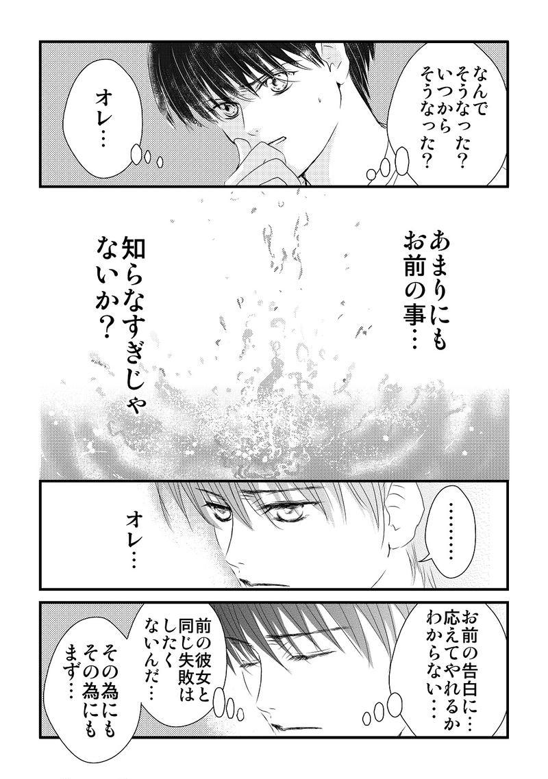 第1部 最終話(10)