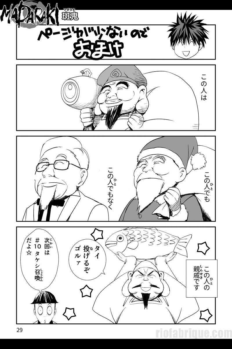 #9 内調・国家鎮護班(SACOS)(4)