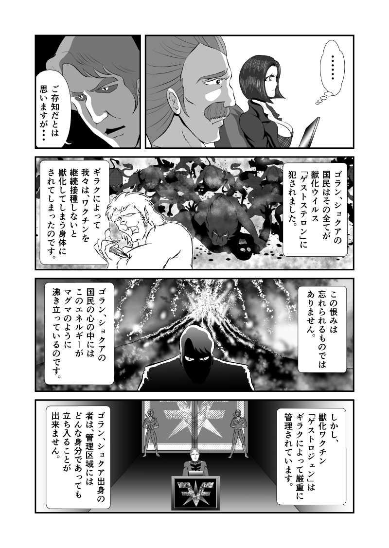 第38話 待ち受ける敵(7)