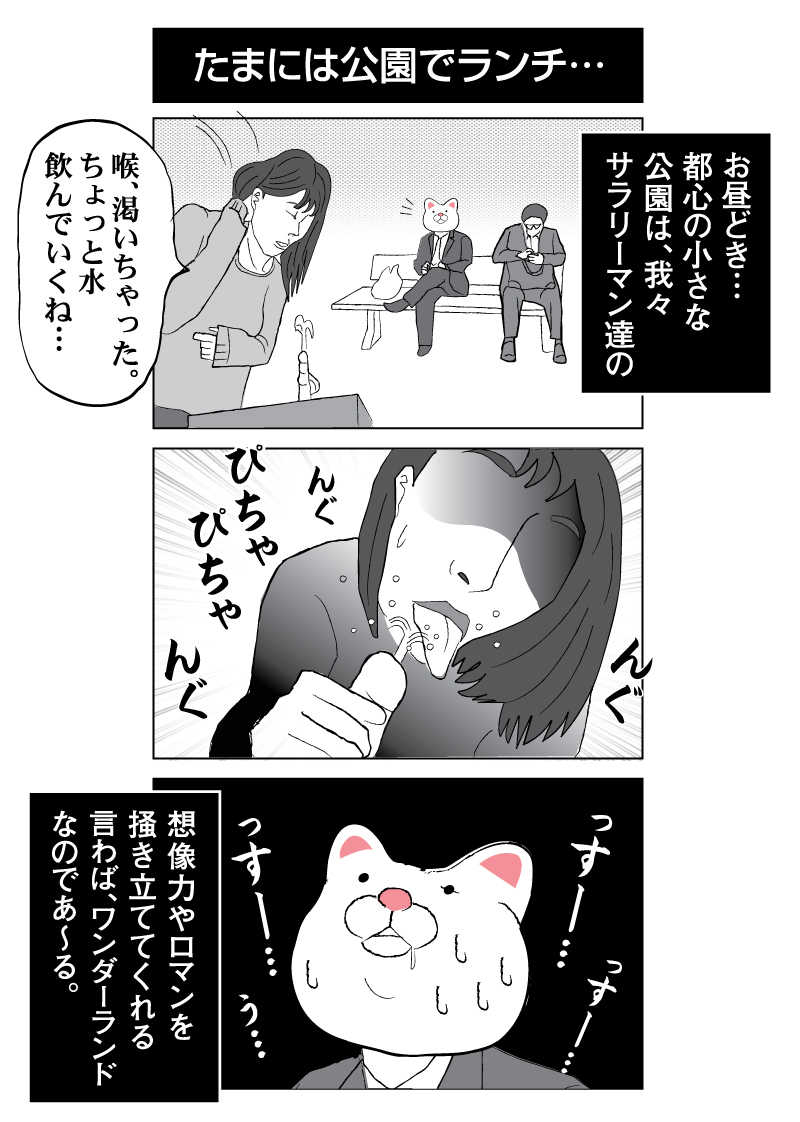 会社員 玖島川の日常 81