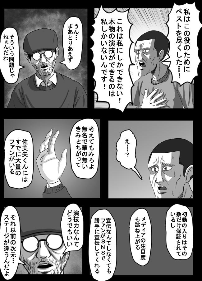 第56話「マネシドリ」その11