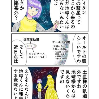 第31話 メガコメット