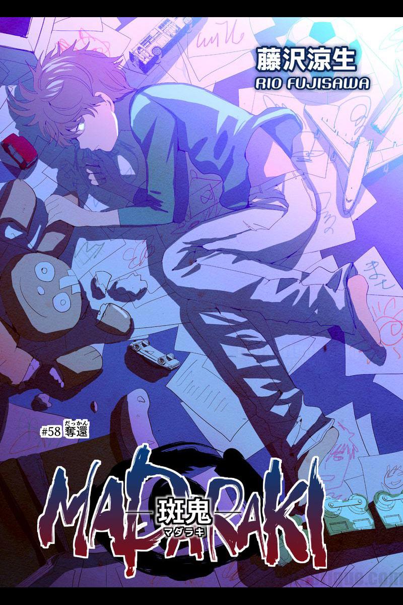 MADARAKI -斑鬼- #58 奪還(1)