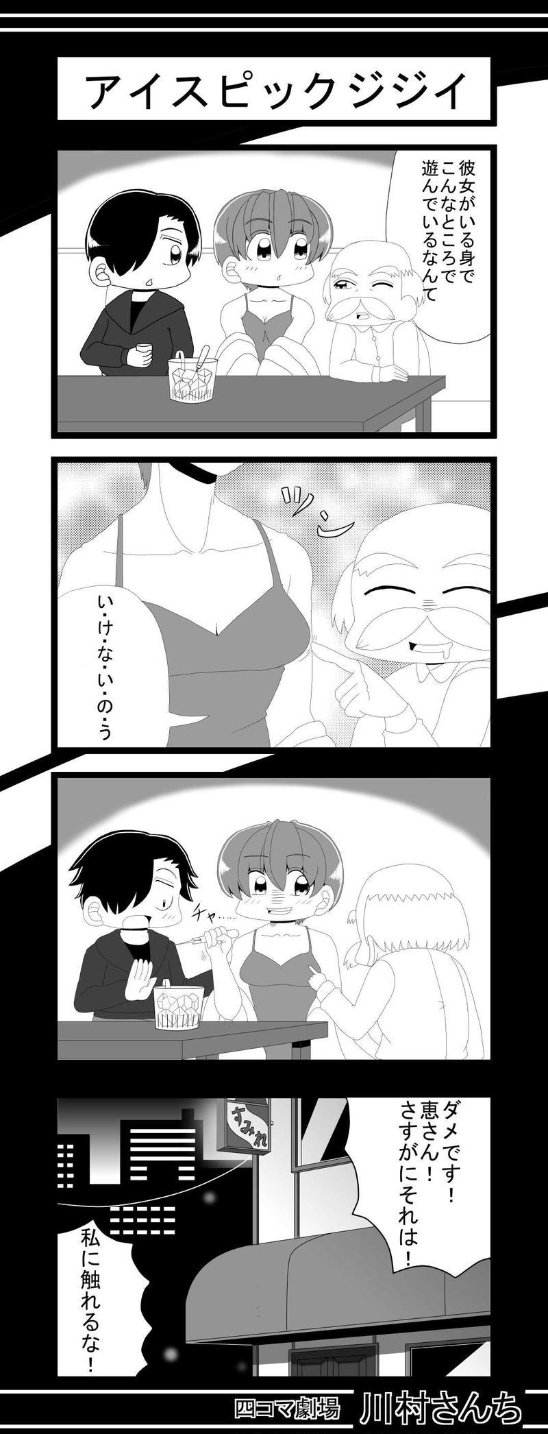 川村さんち 96話