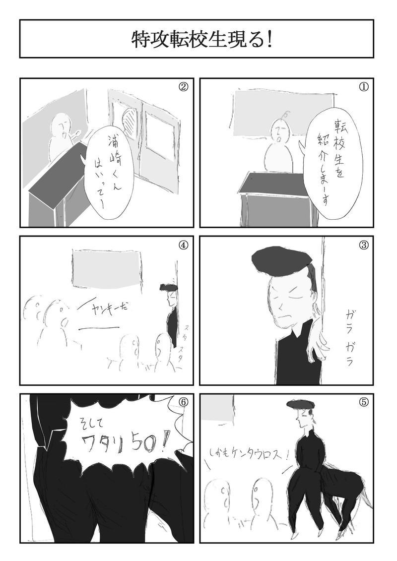 特攻転校生現る!