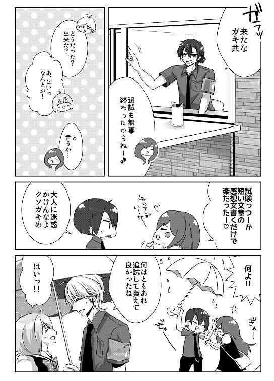 26話 試験休み(3)