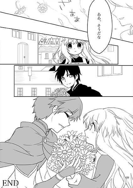 君に花束を。