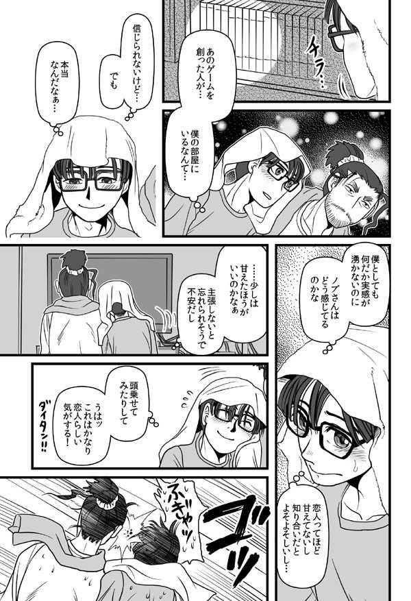 04:「僕と貴方と無人島」オマケ編
