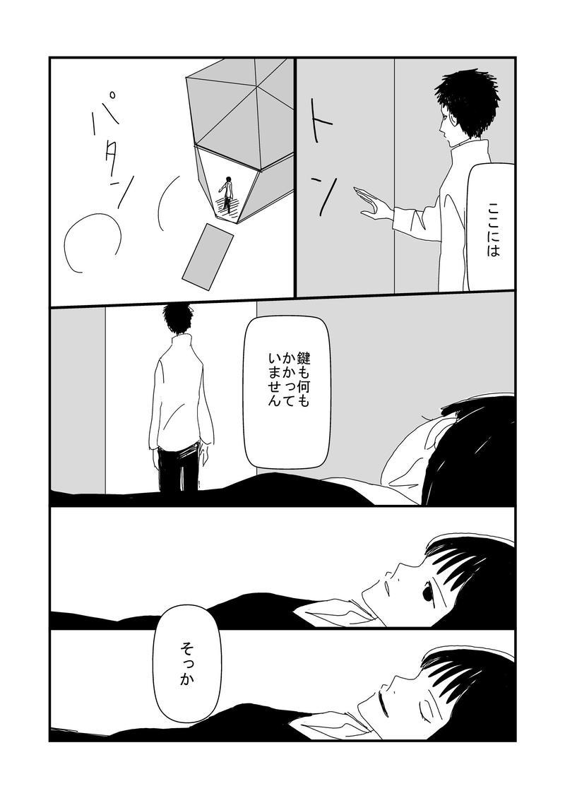 5話 17号室