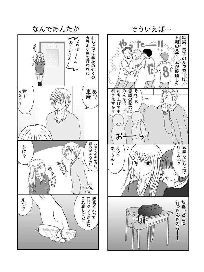 イケてる男子 (3)