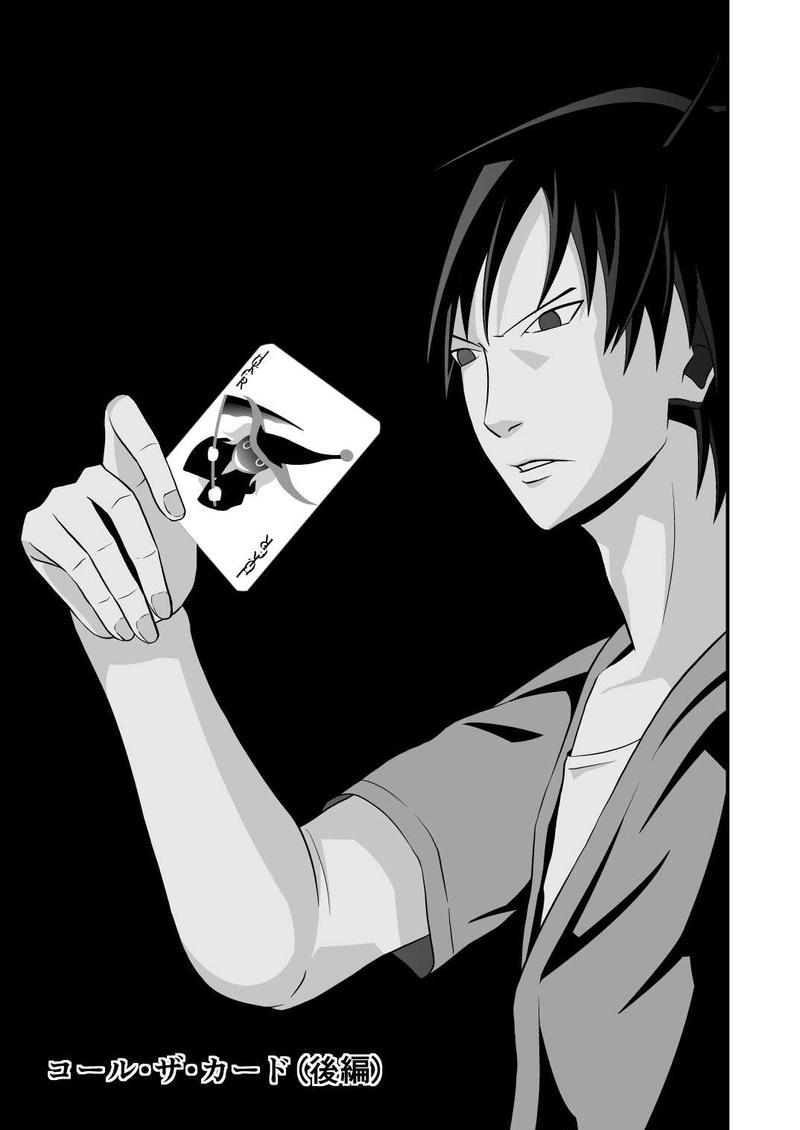 コール・ザ・カード(後編)