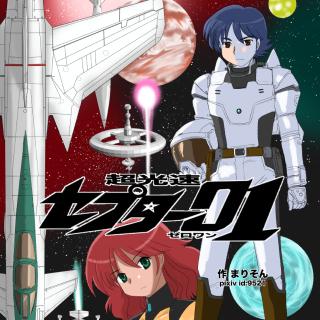 超光速セプター01 第1話 「ゼロ・ワン」