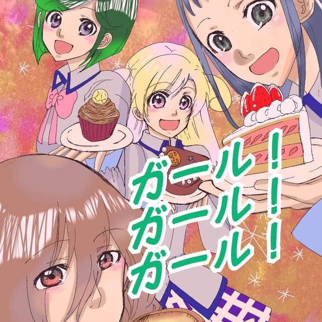 短編漫画集〈girl!girl!girl!〉