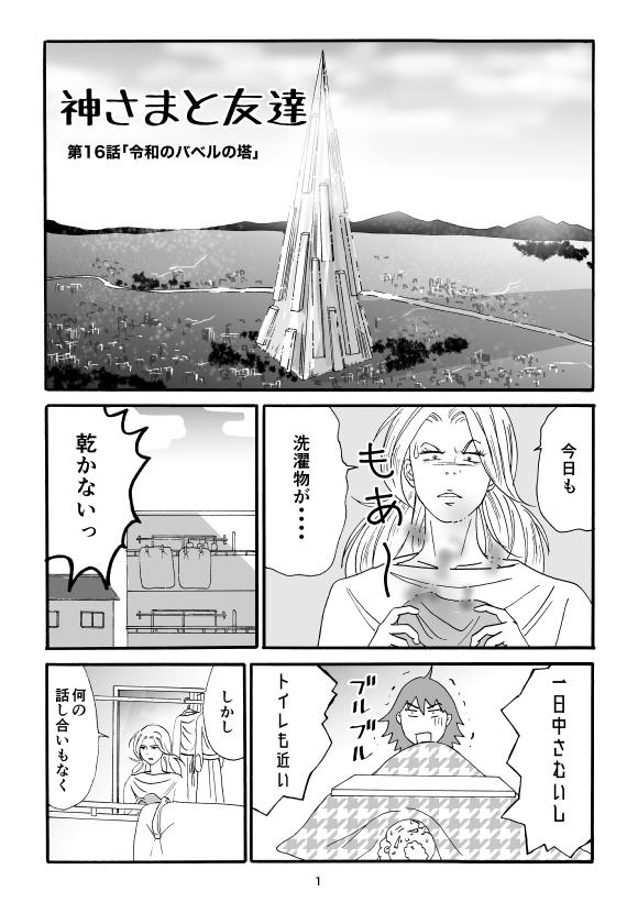 第16話 令和のバベルの塔(11P)