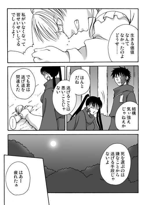 第五夜・7