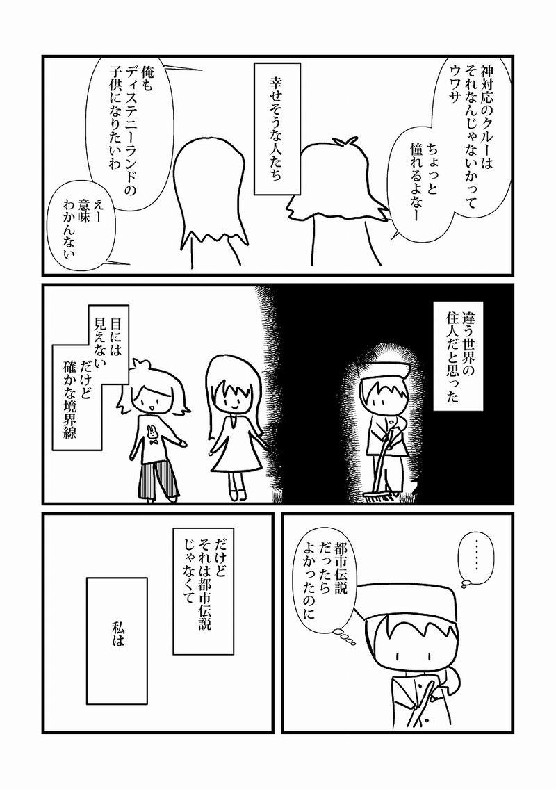 A girl locked  my world 第一話