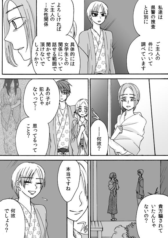 第4章 part6 隠れ家温泉宿の事件簿