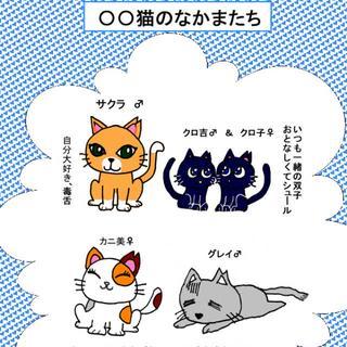 〇〇猫のなかまたち~サクラカットネコの日々