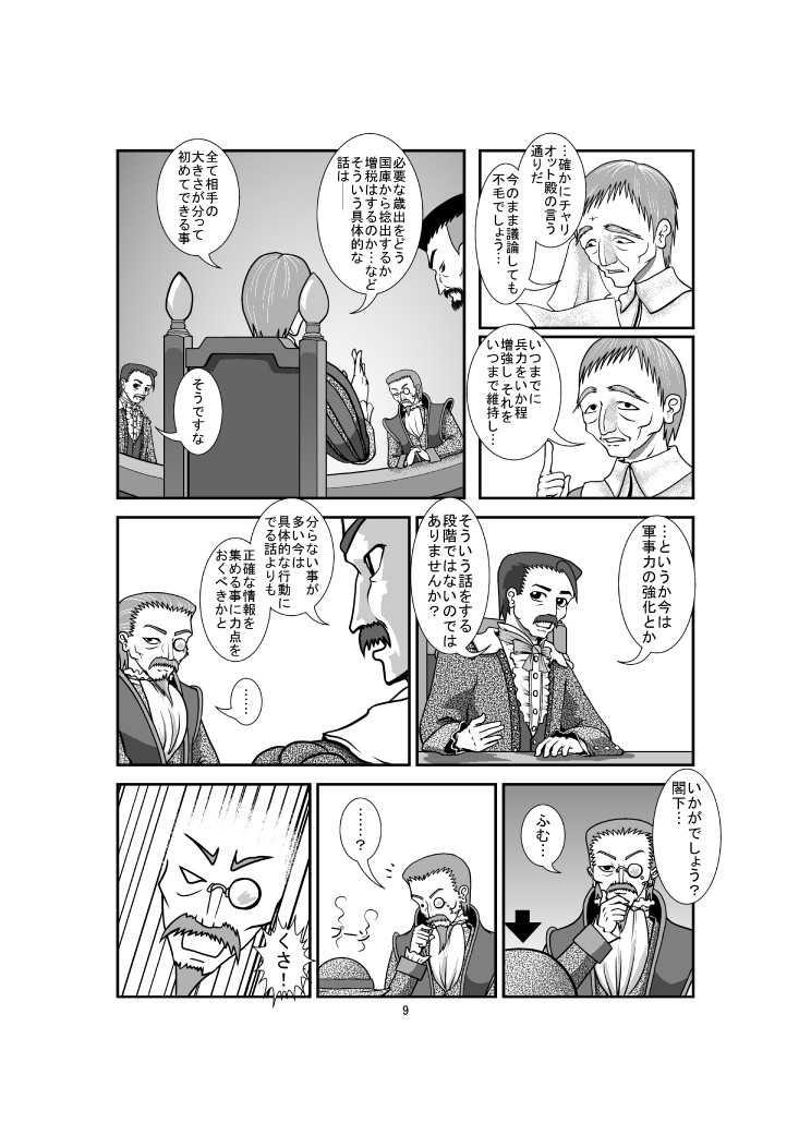 第5章 第1話 プレンジャスの重臣会議