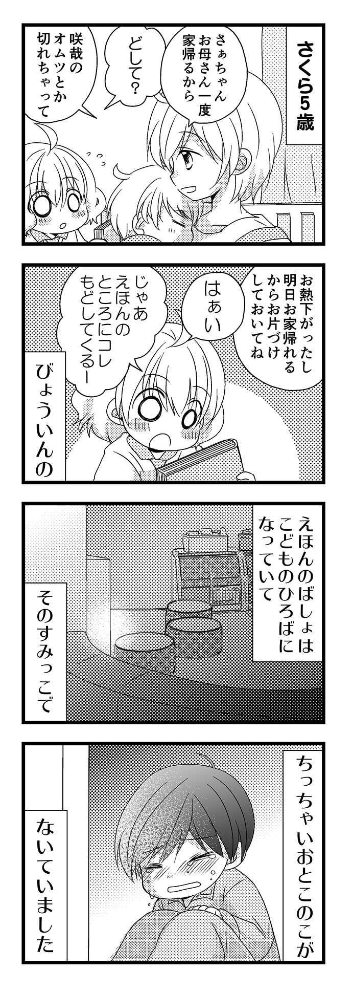 卓とSeparation・1
