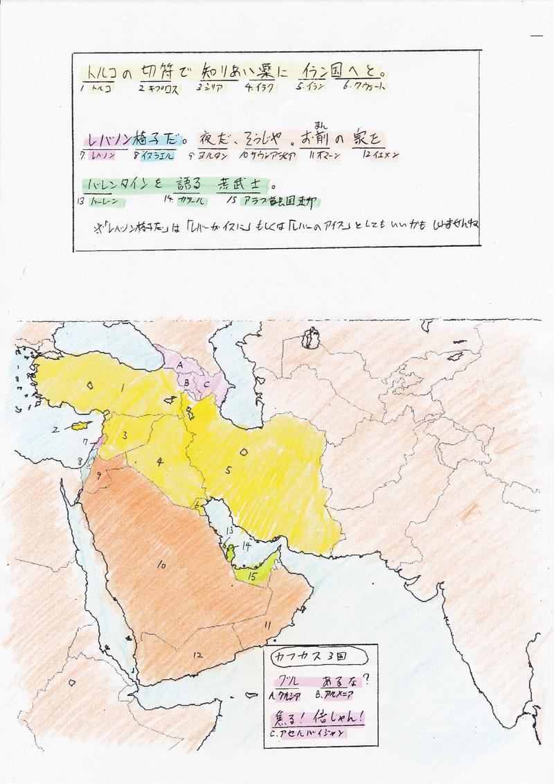 世界の国のゴロ合わせ(西アジア)