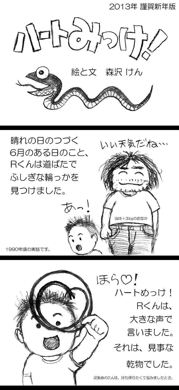 第1話 ハートみっけ!
