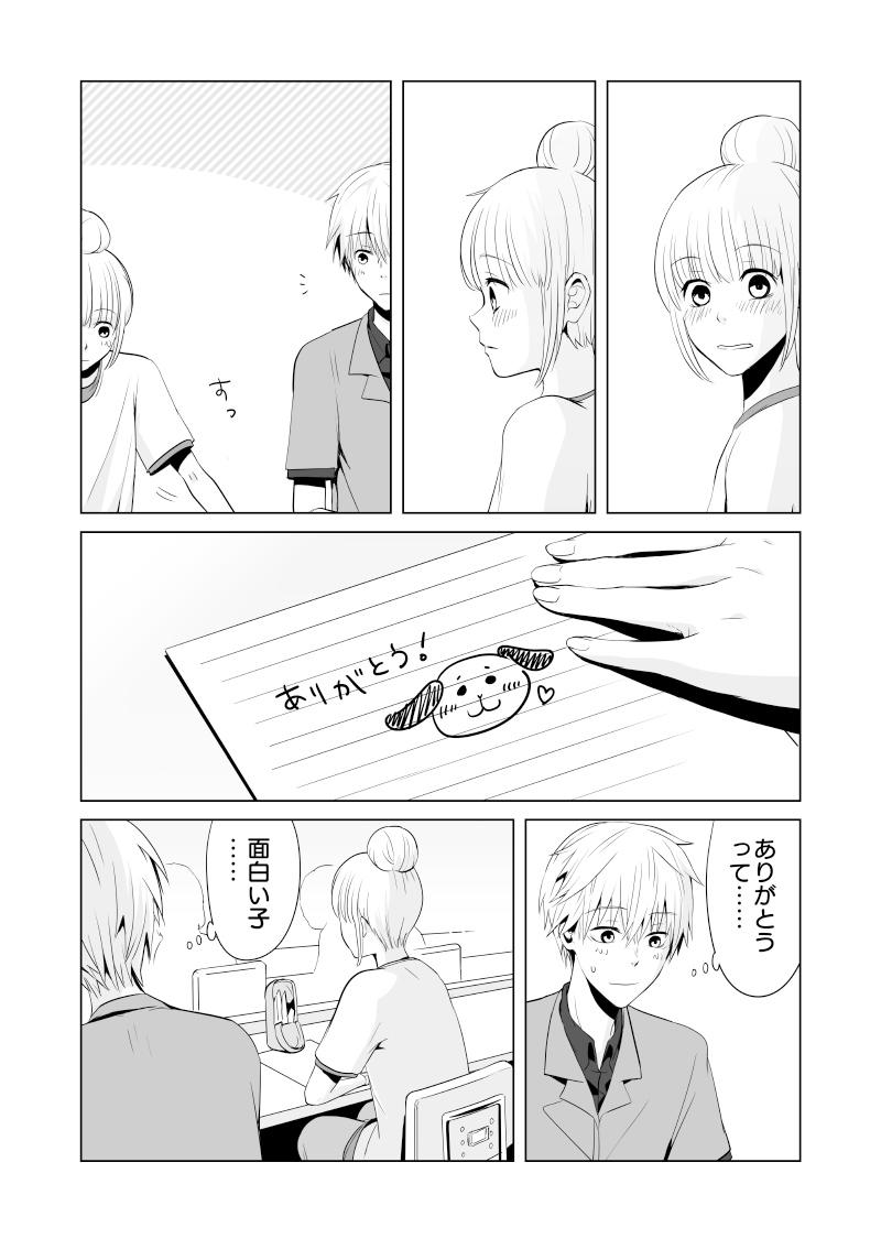 #01「悪癖」
