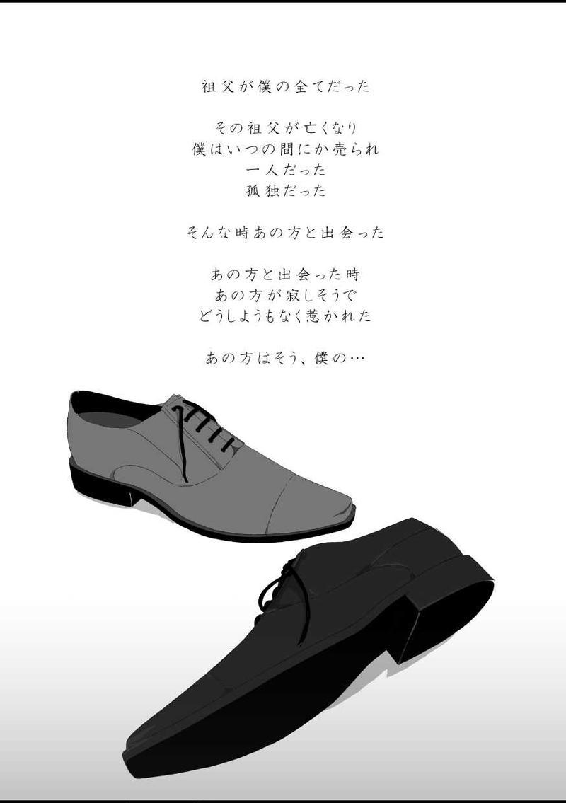 『孤靴』わ