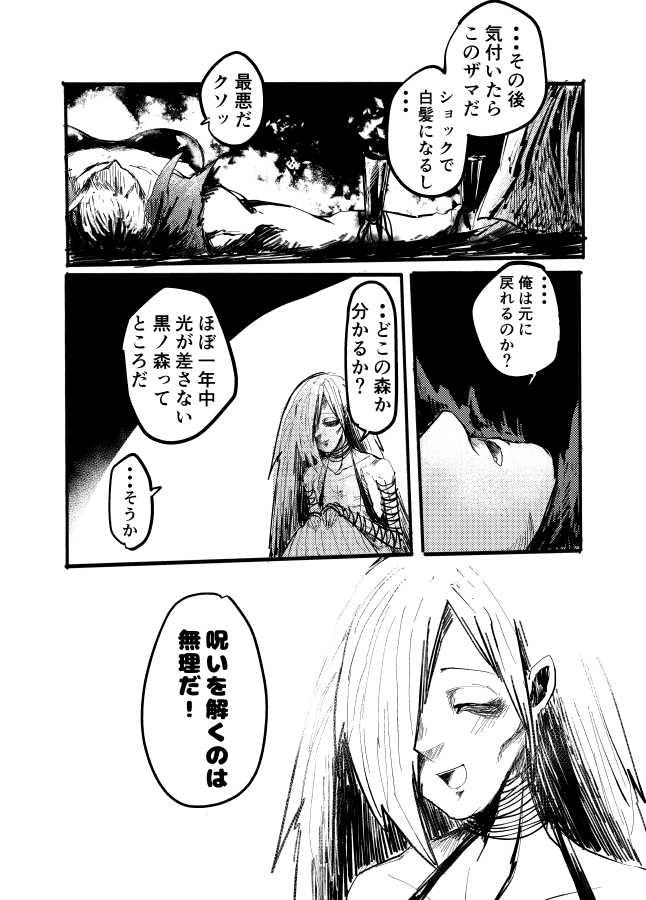 01 巨乳の呪い