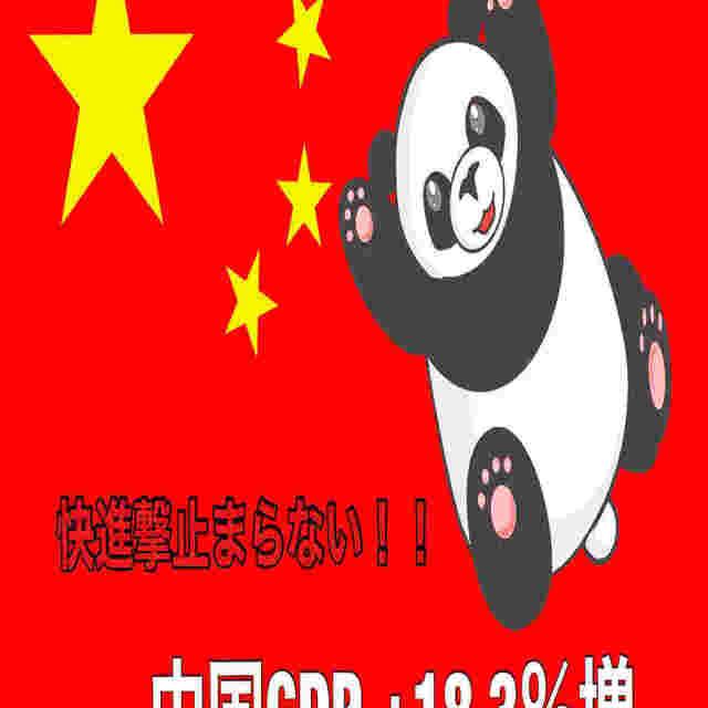 中国のGDPが過去最高の伸びを記録!