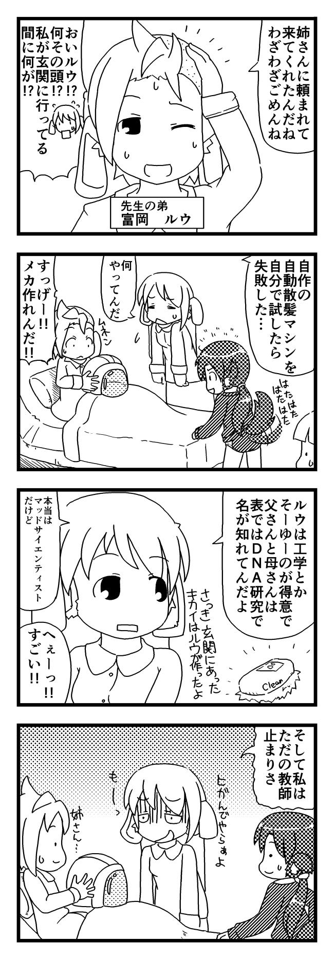第17話 - 気軽に家に呼んじゃう/第18話 - 半カツオ
