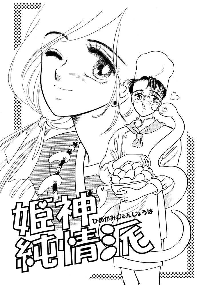 姫神純情派