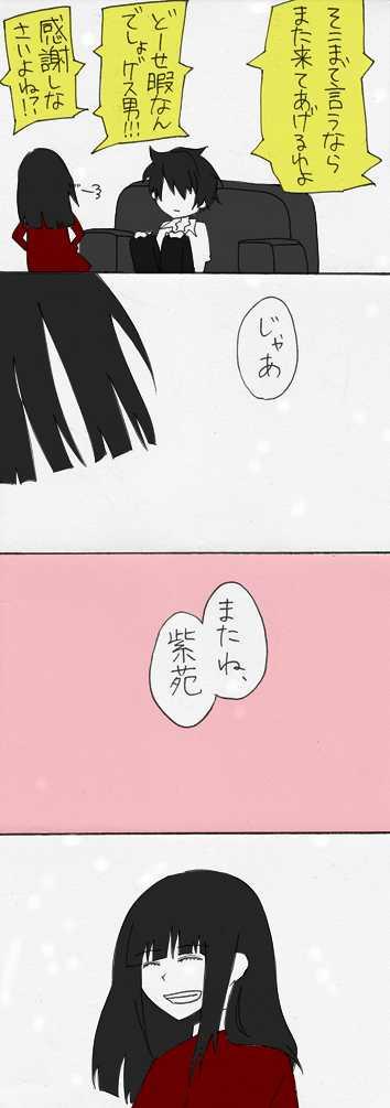 『無色透明の花』