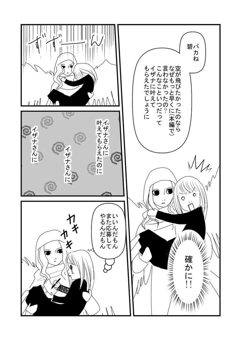 5話 碧の夢
