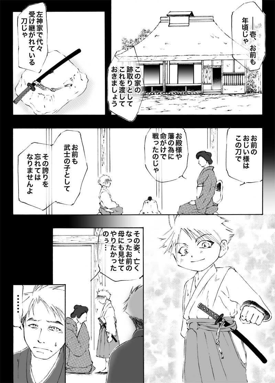 カンケン!〜第壱幕〜 中編