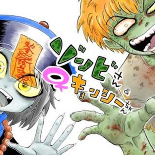 ゾンビさんと♀キョンシーちゃん