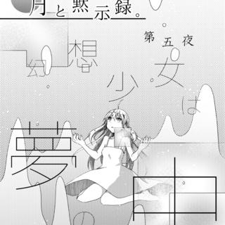 第五夜「幻想少女は夢の中」
