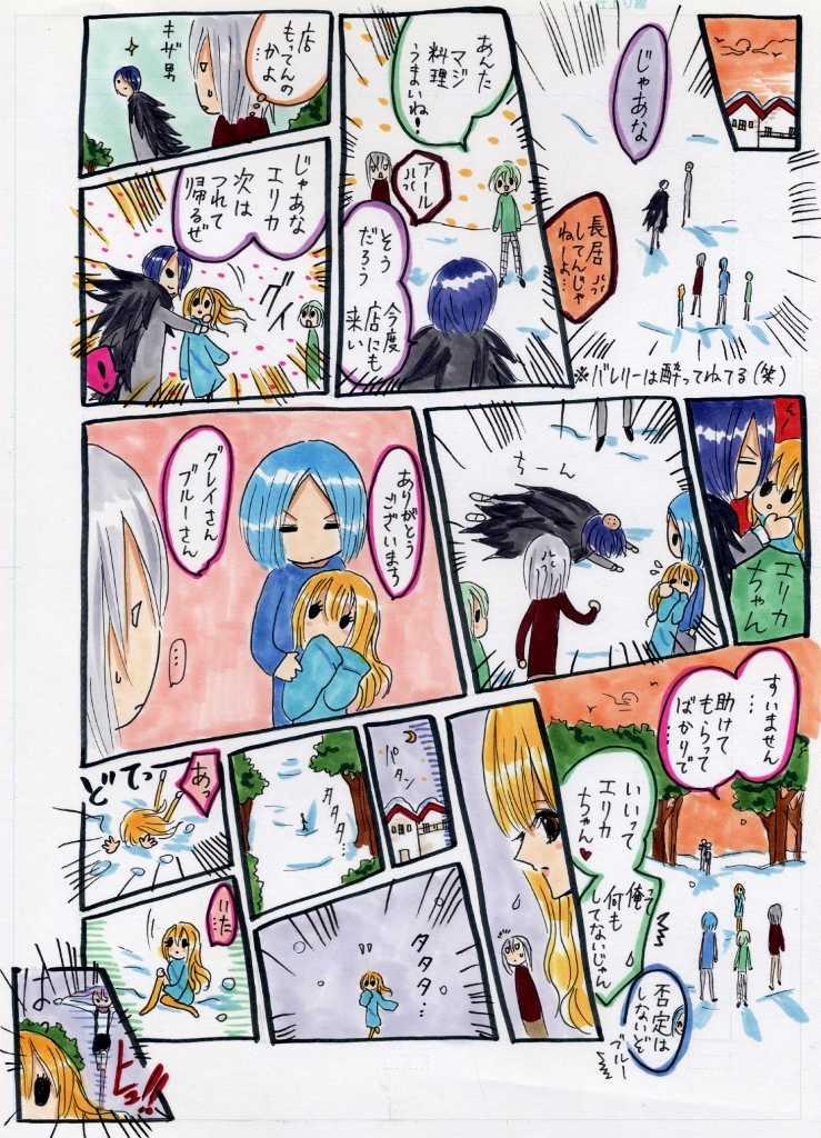雪ん子さん-11-