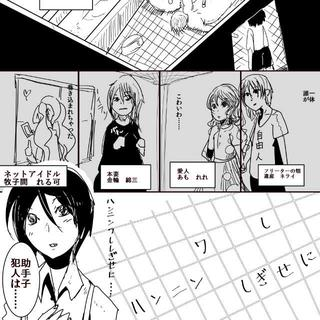探偵田物語