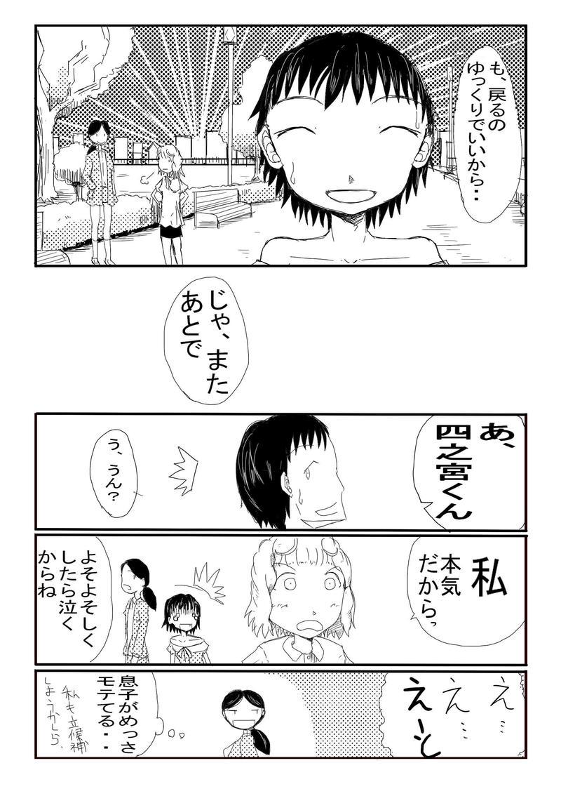 四之宮さんちの春ちゃん!(最終)