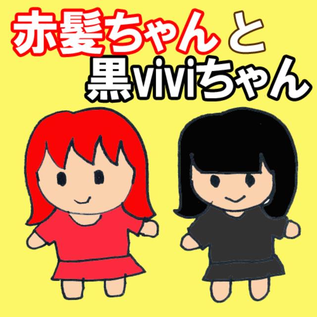 赤髪ちゃんと黒viviちゃん