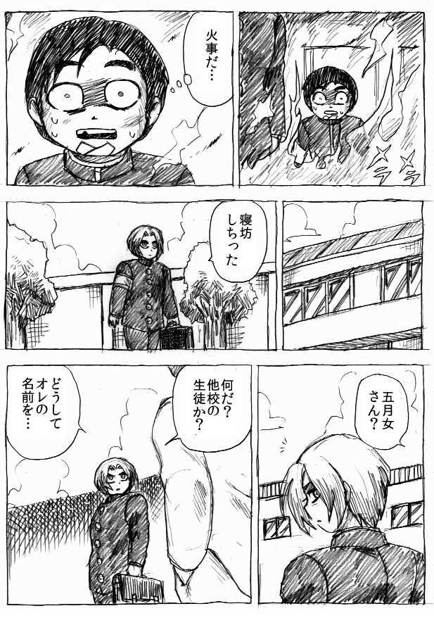 第七話 サイコ先生