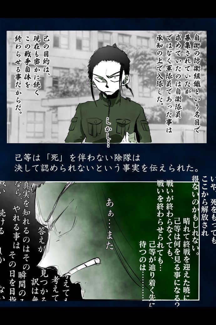 No.61「ジャシュが視る戦いの前兆」