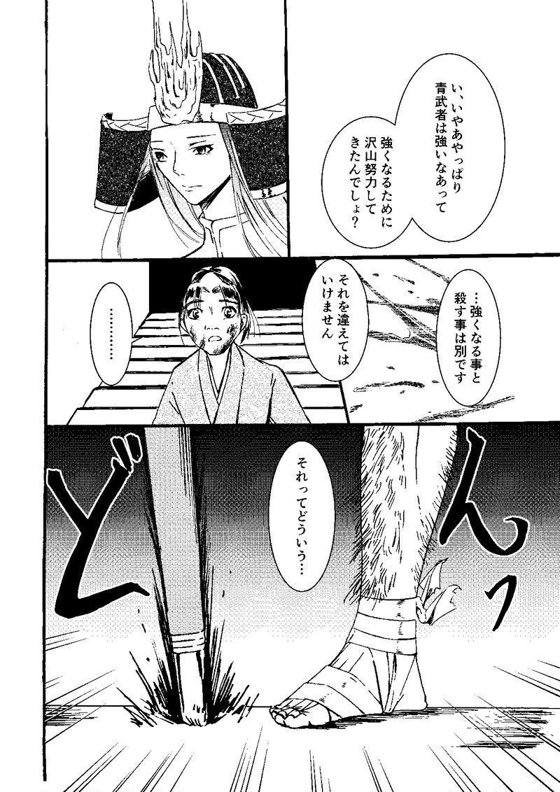 青武者物語 その弐