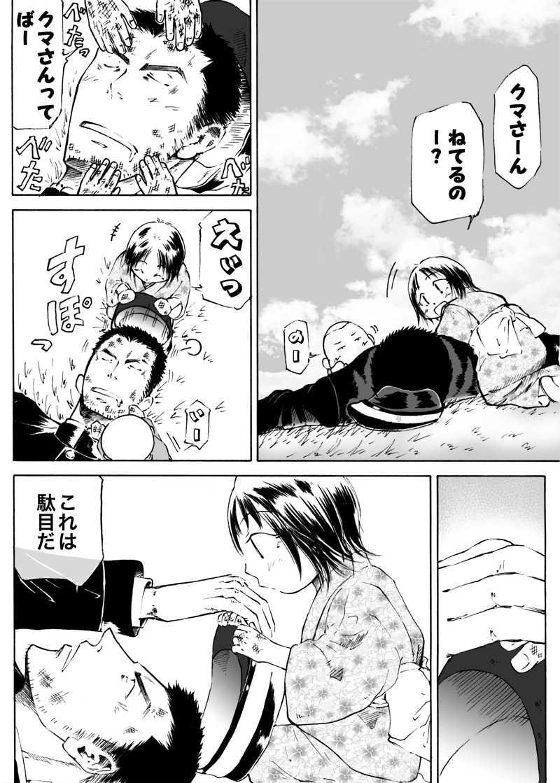カンケン!〜第肆幕『騒ぎは外側からならよく見える』vol.1〜